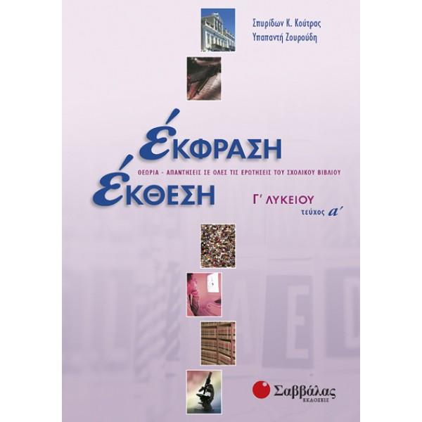Έκφραση-Έκθεση Γ΄ Λυκείου, α΄ τεύχος (Ζουρούδη-Κούτρας) Σαββάλας