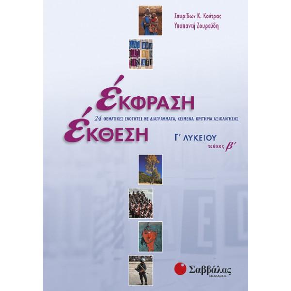 Έκφραση-Έκθεση Γ΄ Λυκείου, β΄ τεύχος (Ζουρούδη-Κούτρας) Σαββάλας