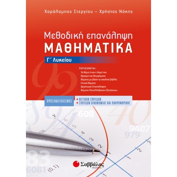 Μεθοδική Επανάληψη: Μαθηματικά Γ' Λυκείου Προσανατολισμού Θετικών Σπουδών & Σπουδών Οικονομίας και Πληροφορικής (Νάκης-Στεργίου) Σαββάλας