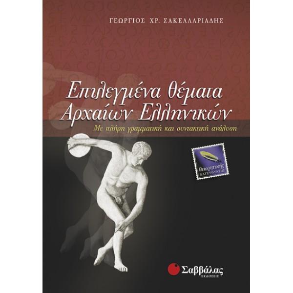 Επιλεγμένα Θέματα Αρχαίων Ελληνικών Θεωρητικής Κατεύθυνσης (Σακελλαριάδης Γεώργιος) Σαββάλας