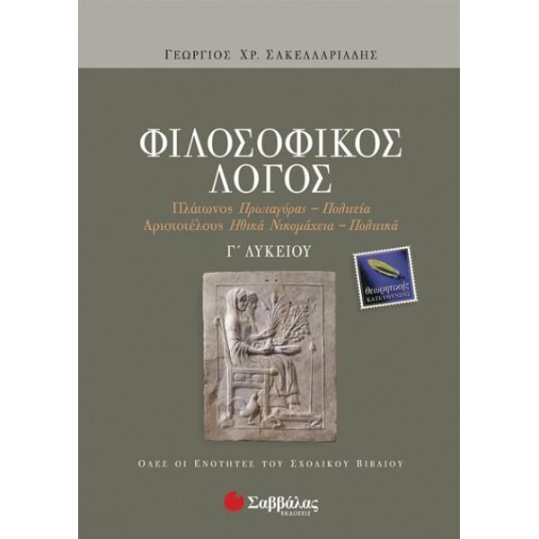 Φιλοσοφικός Λόγος Γ΄ Λυκείου Θεωρητικής Κατεύθυνσης (Σακελλαριάδης Γεώργιος) Σαββάλας