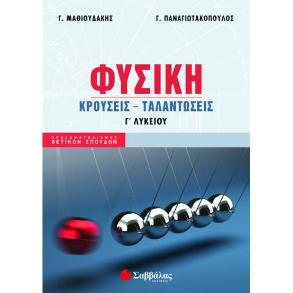Φυσική Γ' Λυκείου:Κρούσεις – Ταλαντώσεις (Μαθιουδάκης-Παναγιωτακόπουλος) Σαββάλας