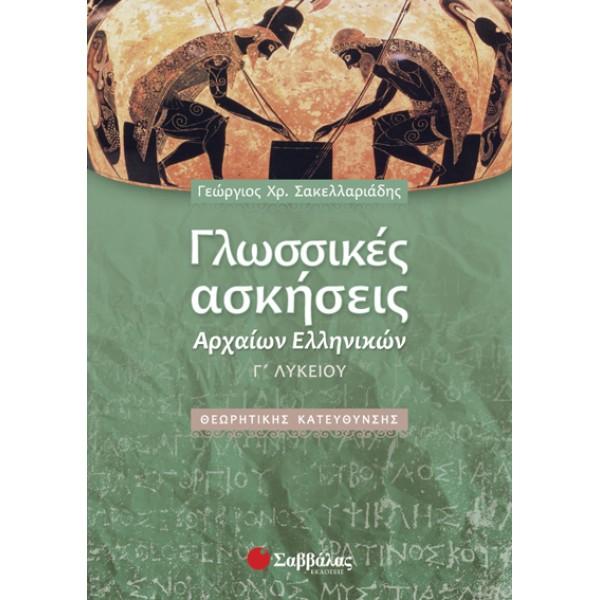 Γλωσσικές Ασκήσεις Αρχαίων Ελληνικών Γ΄Λυκείου Θεωρητικής Κατεύθυνσης (Σακελλαριάδης Γεώργιος) Σαββάλας