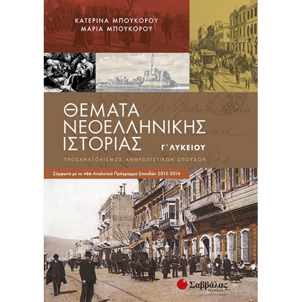 Θέματα Νεοελληνικής Ιστορίας Γ' Λυκείου Προσανατολισμού Ανθρωπιστικών Σπουδών (Μπουκόρου Κατερίνα-Μπουκόρου Μαρία) Σαββάλας