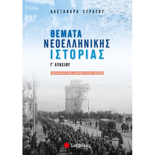 Θέματα Νεοελληνικής Ιστορίας Γ' Λυκείου Προσανατολισμού Ανθρωπιστικών Σπουδών (Στράτου Αλεξάνδρα) Σαββάλας