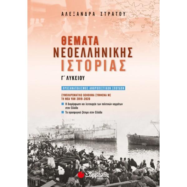 Θέματα Νεοελληνικής Ιστορίας Γ' Λυκείου Συμπληρωματικό βοήθημα σύμφωνα με τη νέα ύλη 2019-2020 (Στράτου Αλεξάνδρα) Σαββάλας