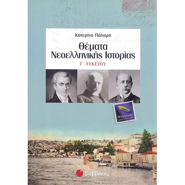 Θέματα Νεοελληνικής Ιστορίας Γ' Λυκείου Θεωρητικής κατεύθυνσης (Πάπαρη Κατερίνα) Σαββάλας