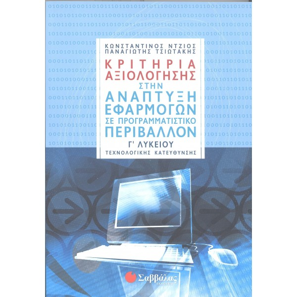 Κριτήρια Αξιολόγησης στην Ανάπτυξη Εφαρμογών σε Προγραμματιστικό Περιβάλλον (Ντζιός-Τσιωτάκης) Σαββάλας