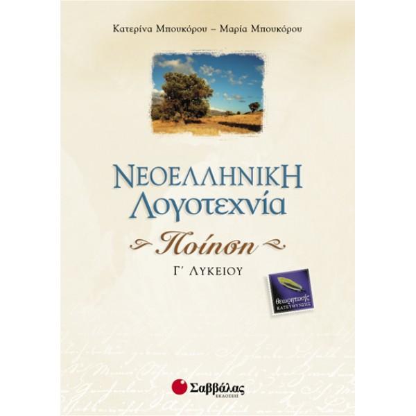 Νεοελληνική Λογοτεχνία Γ΄ Λυκείου Θεωρητικής Κατεύθυνσης: Ποίηση (Μπουκόρου Κατερίνα-Μπουκόρου Μαρία) Σαββάλας