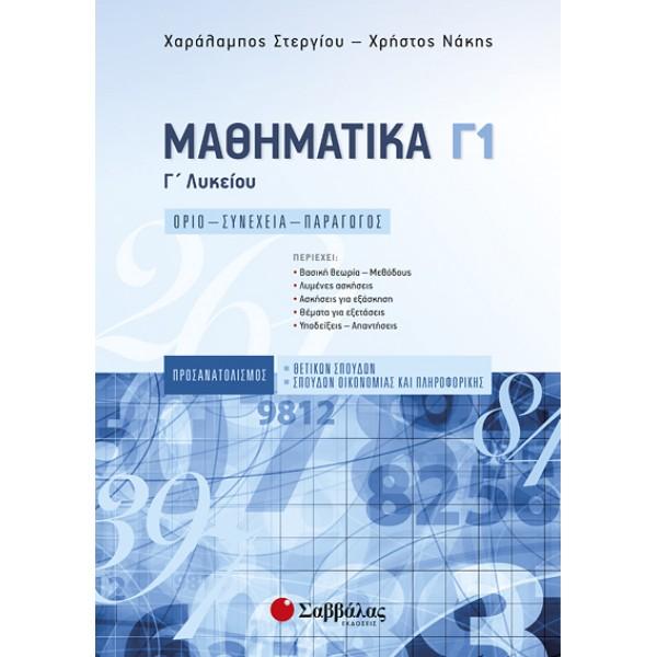 Μαθηματικά Γ1 Λυκείου Προσανατολισμού Θετικών Σπουδών & Σπουδών Οικονομίας και Πληροφορικής (Νάκης-Στεργίου) Σαββάλας