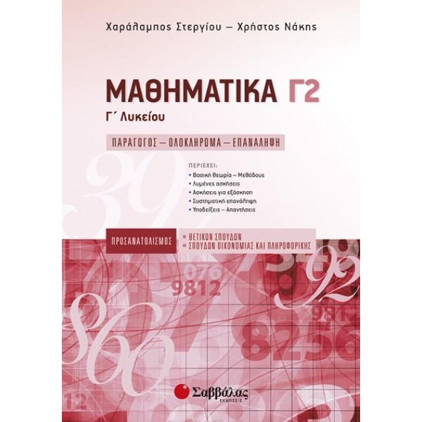 Μαθηματικά Γ2 Λυκείου Προσανατολισμού Θετικών Σπουδών & Σπουδών Οικονομίας και Πληροφορικής (Νάκης-Στεργίου) Σαββάλας