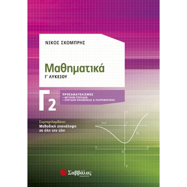 Μαθηματικά Γ2 Λυκείου Προσανατολισμού Θετικών Σπουδών & Σπουδών Οικονομίας και Πληροφορικής (Σκομπρής Νίκος) Σαββάλας
