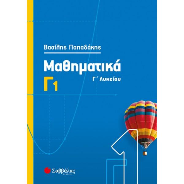 Μαθηματικά Γ1 Λυκείου Προσανατολισμού Θετικών Σπουδών & Σπουδών Οικονομίας και Πληροφορικής (Παπαδάκης Βασίλης) Σαββάλας