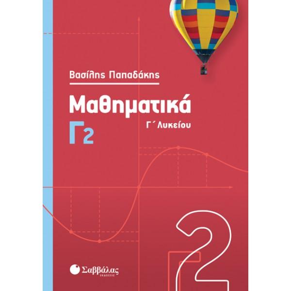 Μαθηματικά Γ2 Λυκείου Προσανατολισμού Θετικών Σπουδών & Σπουδών Οικονομίας και Πληροφορικής (Παπαδάκης Βασίλης) Σαββάλας
