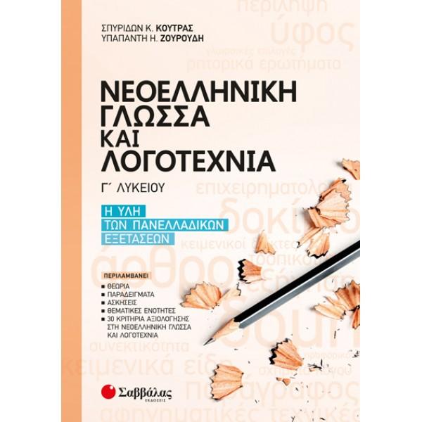 Νεοελληνική Γλώσσα και Λογοτεχνία Γ' Λυκείου: Η ύλη των Πανελλαδικών Εξετάσεων (Ζουρούδη-Κούτρας) Σαββάλας