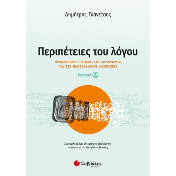 Περιπέτειες του Λόγου τεύχος α': Νεοελληνική Γλώσσα και Λογοτεχνία για τις Πανελλαδικές Εξετάσεις (Γκανέτσος Δημήτρης) Σαββάλας
