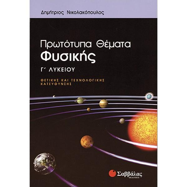 Πρωτότυπα Θέματα Φυσικής Γ' Λυκείου προσανατολισμού Θετικών Σπουδών (Νικολακόπουλος Δημήτριος) Σαββάλας