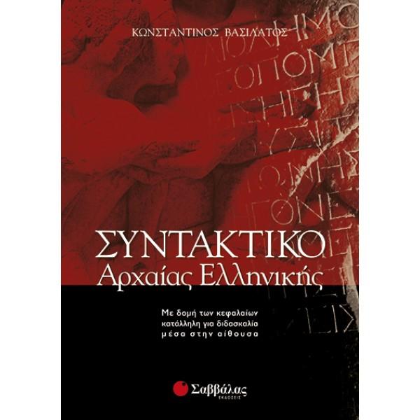 Συντακτικό της Αρχαίας Ελληνικής Σαββάλας