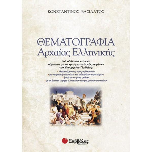 Θεματογραφία Αρχαίας Ελληνικής (+ βιβλίο Απαντήσεων) Σαββάλας