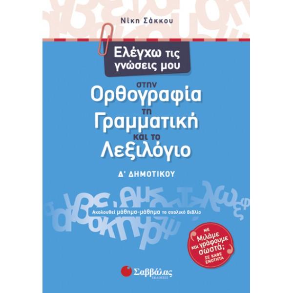 Ελέγχω τις γνώσεις μου στην Ορθογραφία, τη Γραμματική και το Λεξιλόγιο Δ' Δημοτικού Σαββάλας