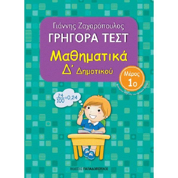 Γρήγορα Τέστ Μαθηματικά Δ΄Δημοτικού Μέρος 1ο - εκδόσεις Παπαδόπουλος