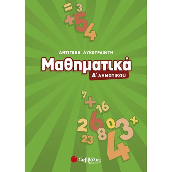 Μαθηματικά Δ' Δημοτικού (Αντιγόνη Λυκοτραφίτη) Σαββάλας