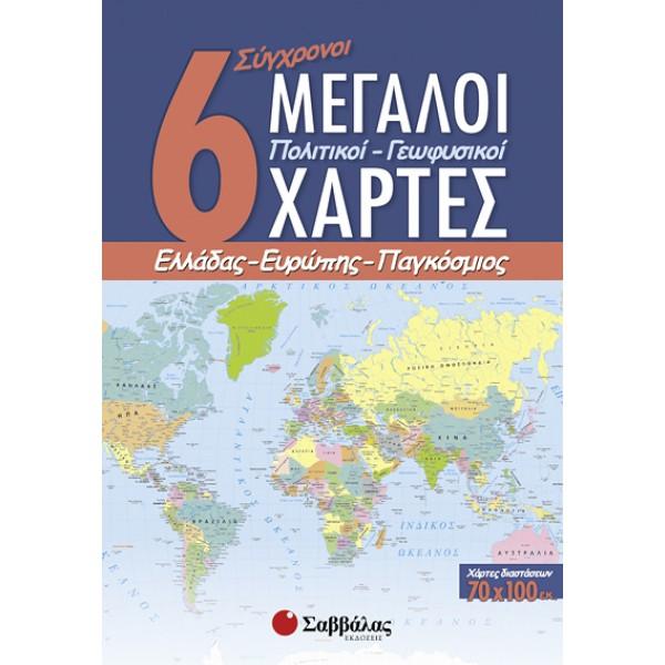 6 Σύγχρονοι Μεγάλοι Πολιτικοί – Γεωφυσικοί Χάρτες: Ελλάδας, Ευρώπης, Παγκόσμιος Σαββάλας