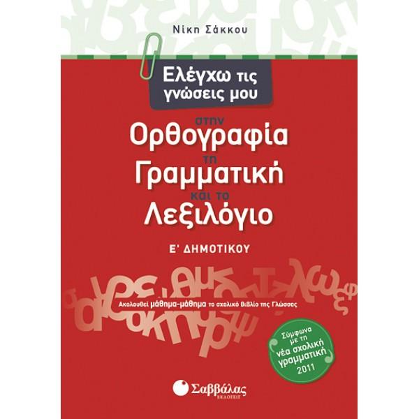 Ελέγχω τις γνώσεις μου στην Ορθογραφία, τη Γραμματική και το Λεξιλόγιο Ε' Δημοτικού Σαββάλας