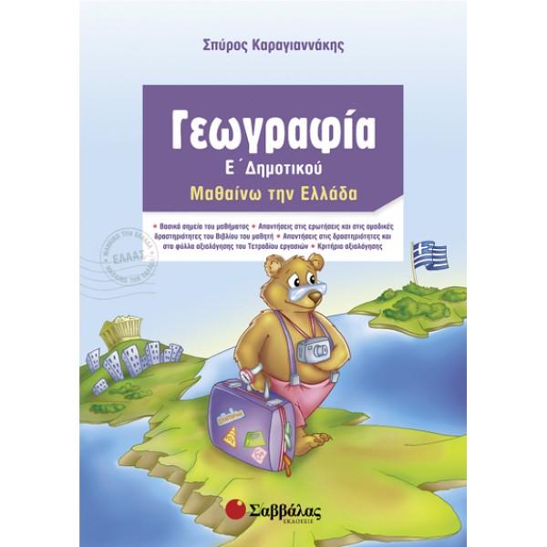 Γεωγραφία Ε' Δημοτικού (Σπύρος Καραγιαννάκης) Σαββάλας