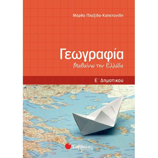 Γεωγραφία Ε' Δημοτικού: Μαθαίνω την Ελλάδα (Μάρθα Πλεξίδα-Καπετανίδη) Σαββάλας