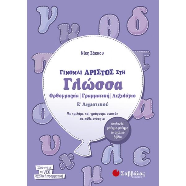 Γίνομαι άριστος στη Γλώσσα Ε' Δημοτικού Ορθογραφία – Γραμματική – Λεξιλόγιο Σαββάλας