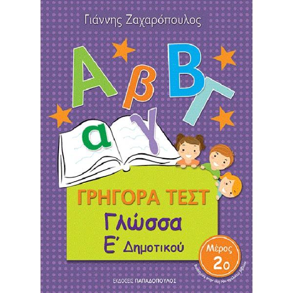 Γρήγορα Τέστ Γλώσσα Ε΄Δημοτικού Μέρος 2ο - εκδόσεις Παπαδόπουλος