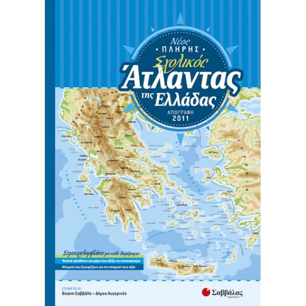 Νέος Πλήρης Σχολικός Άτλαντας της Ελλάδας Σαββάλας