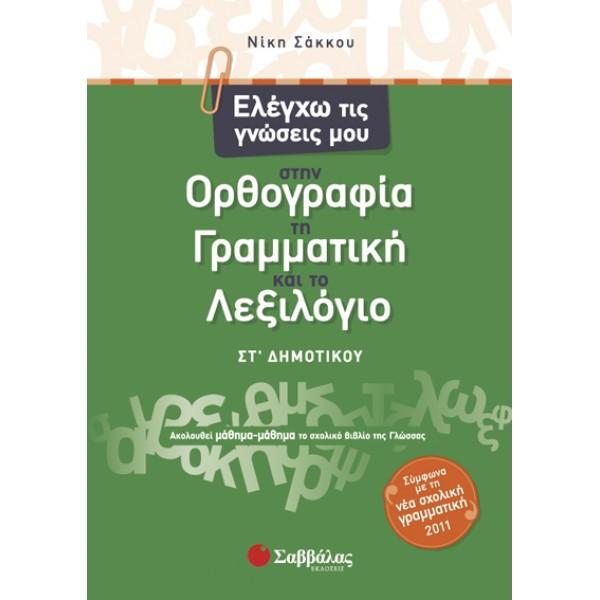Ελέγχω τις γνώσεις μου στην Ορθογραφία, τη Γραμματική και το Λεξιλόγιο ΣΤ' Δημοτικού Σαββάλας