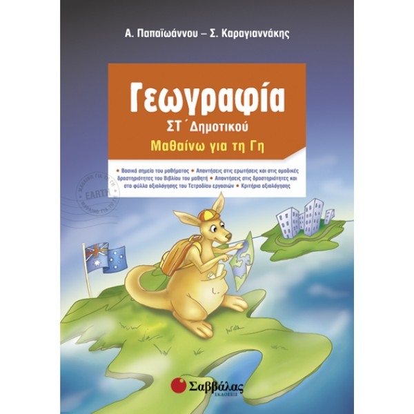 Γεωγραφία ΣΤ' Δημοτικού: Μαθαίνω τη Γη (Σπύρος Καραγιαννάκης-Αφροδίτη Παπαϊωάννου) Σαββάλας