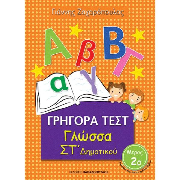Γρήγορα Τέστ Γλώσσα ΣΤ΄Δημοτικού Μέρος 2ο - εκδόσεις Παπαδόπουλος