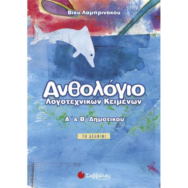 Ανθολόγιο λογοτεχνικών κειμένων Α' και Β' Δημοτικού Σαββάλας