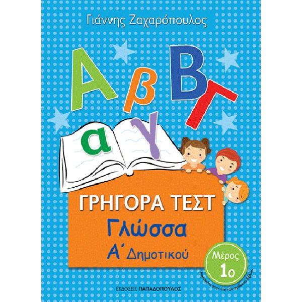 Γρήγορα Τέστ Γλώσσα Α΄Δημοτικού Μέρος 1ο - εκδόσεις Παπαδόπουλος