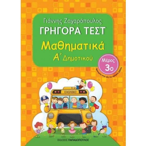 Γρήγορα Τέστ Μαθηματικά Α΄Δημοτικού Μέρος 3ο - εκδόσεις Παπαδόπουλος