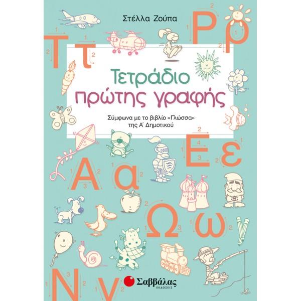 Τετράδιο πρώτης γραφής: Σύμφωνα με το βιβλίο «Γλώσσα» της Α' Δημοτικού Σαββάλας