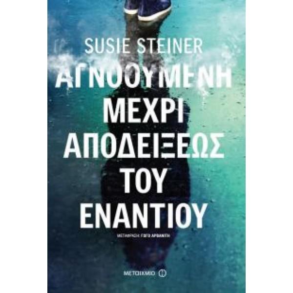 Αγνοούμενη μέχρι αποδείξεως του εναντίου - Susie Steiner