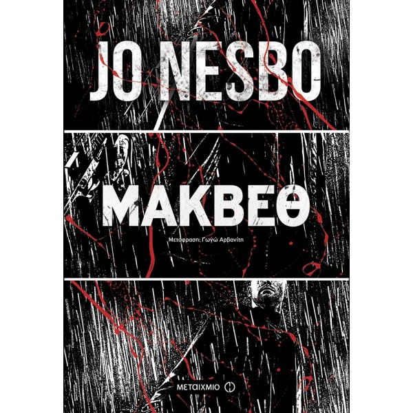 Μάκβεθ - Jo Nesbø