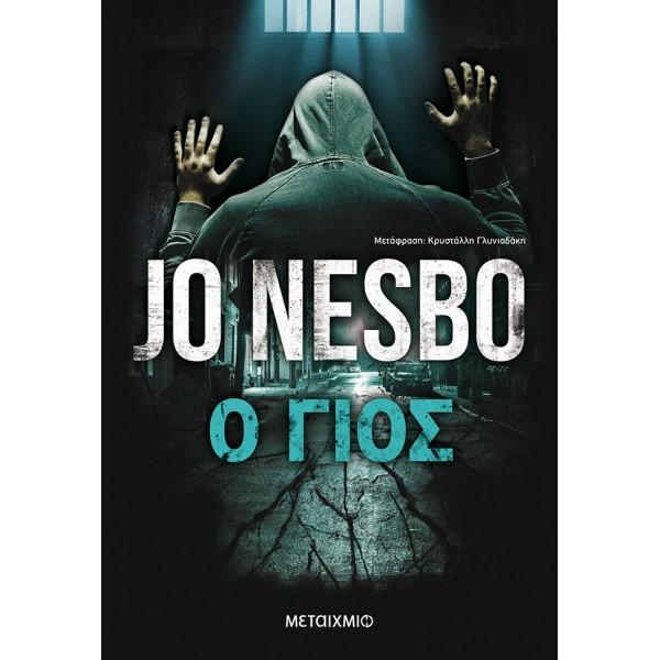 Ο γιος - Jo Nesbø