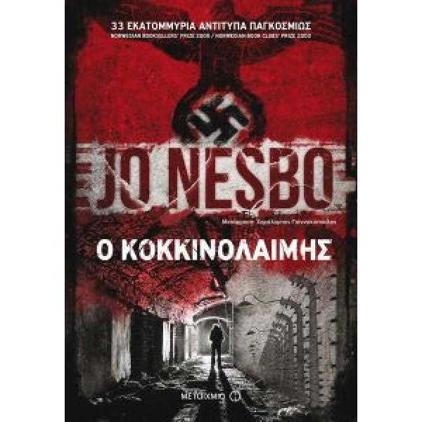 Ο κοκκινολαίμης - Jo Nesbø