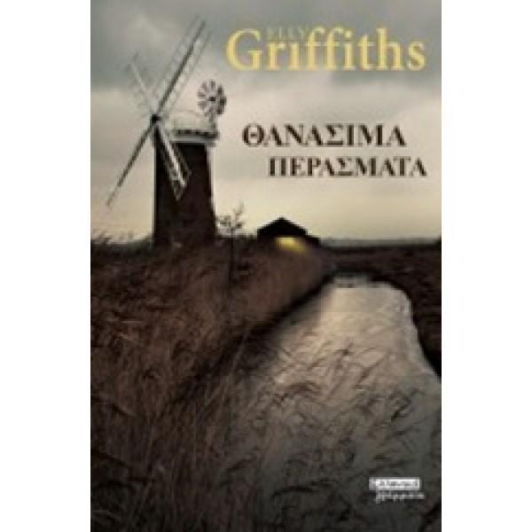 Θανάσιμα περάσματα - Elly Griffiths