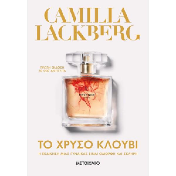 Το χρυσό κλουβί - Camilla Läckberg