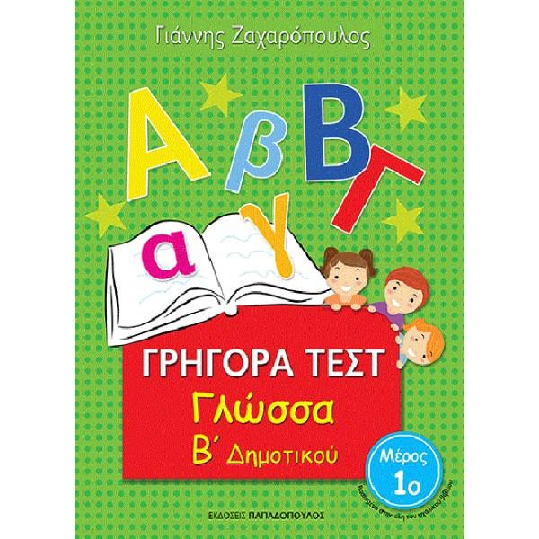Γρήγορα Τέστ Γλώσσα Β΄Δημοτικού Μέρος 1ο - εκδόσεις Παπαδόπουλος