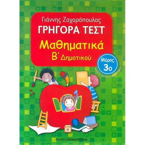 Γρήγορα Τέστ Μαθηματικά Β΄Δημοτικού Μέρος 3ο - εκδόσεις Παπαδόπουλος