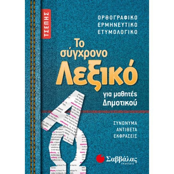 Το Σύγχρονο Λεξικό Τσέπης για μαθητές δημοτικού: Ορθογραφικό, ερμηνευτικό, ετυμολογικό Σαββάλας