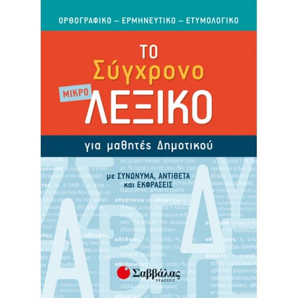 Το Μικρό Σύγχρονο Λεξικό για μαθητές δημοτικού: Ορθογραφικό, ερμηνευτικό, ετυμολογικό Σαββάλας
